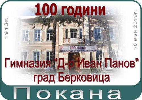 """100 години Гимназия """"Д-р Иван Панов"""""""