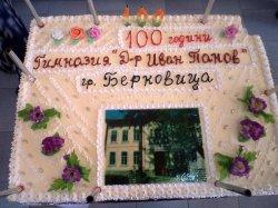 100-годишен юбилей