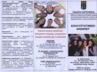 Община Берковица открива Консултативен кабинет