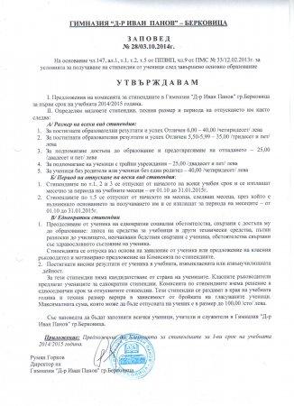 Заповед за утвърждаване на стипендиите за 1. срок на 2014/2015 уч. година