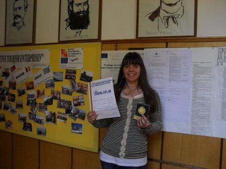 2. място в национален конкурс за поезия на Цветелинка Георгиева