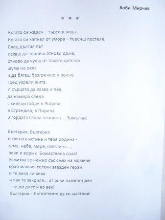 """Поздравления за Патронния празник от приятели на Гимназия """"Д-р Иван Панов"""""""