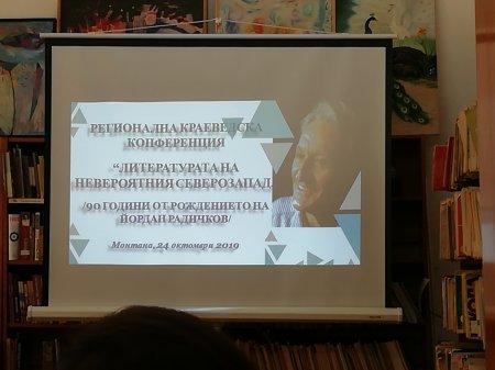 """Лилия Атанасова е победителят в Регионалния конкурс за есе """"Светът на Йордан Радичков"""""""