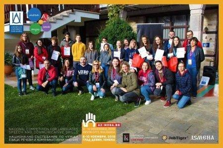 Гимназисти в топ 10 на национално състезание по английски език