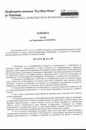 Заповед № 394/11.03.2020 г !!!