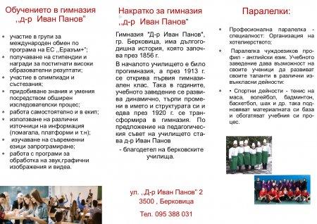 """Прием в ПГ """"Д-р Иван Панов"""" за учебната 2020/2021 година"""
